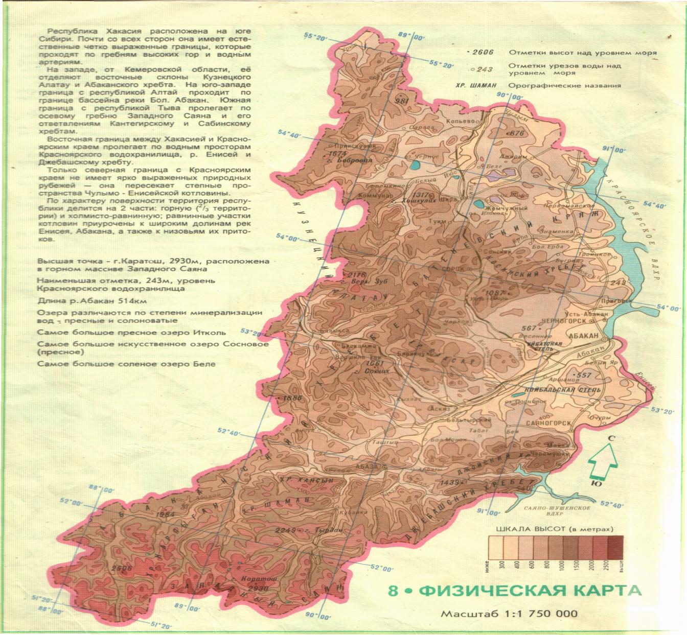 E:\Физ карта Хакасии.png