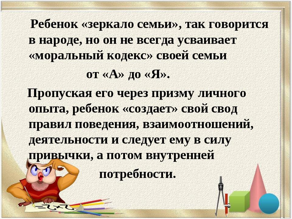 Ребенок «зеркало семьи», так говорится в народе, но он не всегда усваивает «...