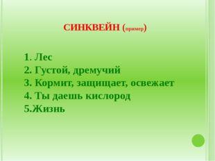 СИНКВЕЙН (пример) 1. Лес 2. Густой, дремучий 3. Кормит, защищает, освежает 4