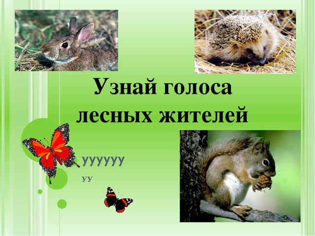 УУУУУУ УУ Узнай голоса лесных жителей