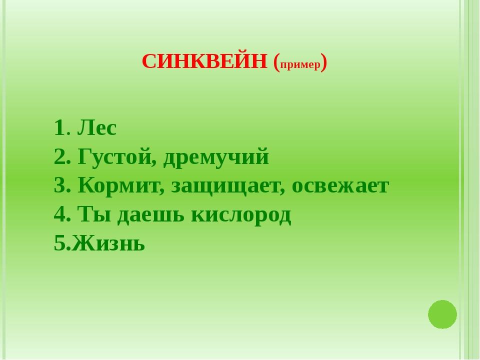 СИНКВЕЙН (пример) 1. Лес 2. Густой, дремучий 3. Кормит, защищает, освежает 4...