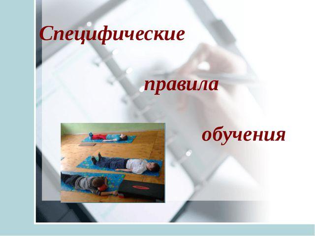 Специфические правила обучения