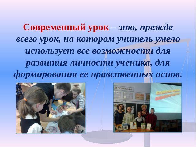Современный урок – это, прежде всего урок, на котором учитель умело используе...