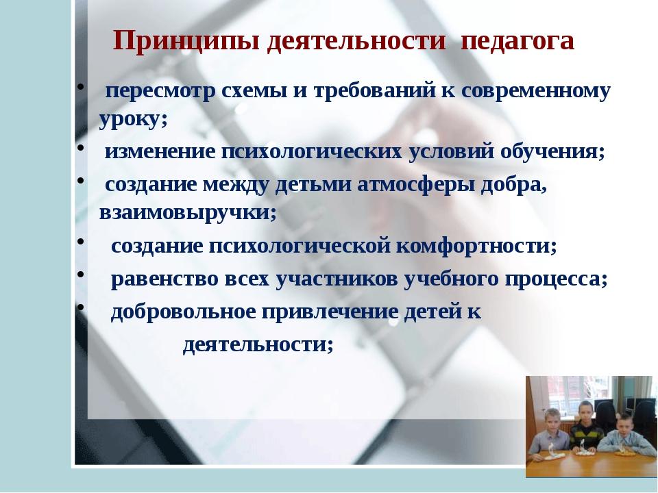 Принципы деятельности педагога пересмотр схемы и требований к современному у...