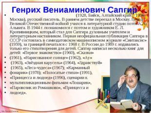 Генрих Вениаминович Сапгир САПГИ́Р Генрих Вениаминович (1928, Бийск, Алтайски