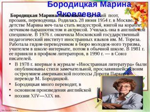 Бородицкая Марина Яковлевна Бородицкая Марина Яковлевна —детский поэт, проза