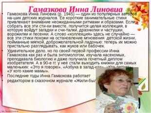 Гамазкова Инна Линовиа Гамазкова Инна Линовиа (р. 1945) — один из популярных