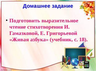 Домашнее задание Подготовить выразительное чтение стихотворения И. Гамазковой