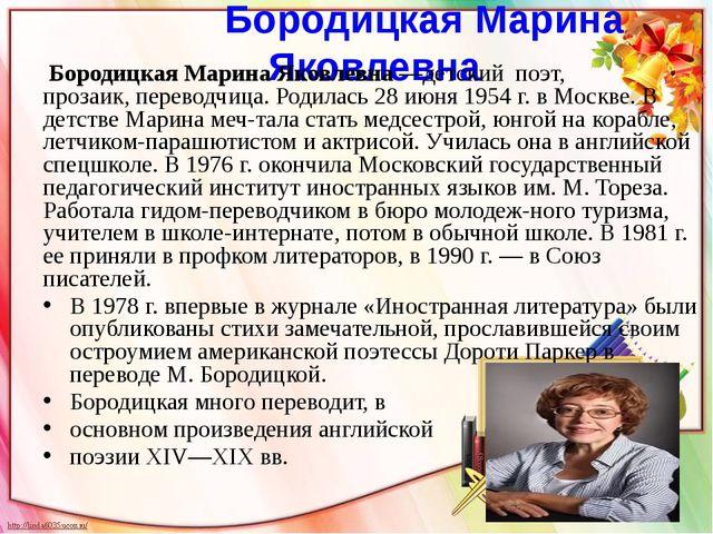 Бородицкая Марина Яковлевна Бородицкая Марина Яковлевна —детский поэт, проза...