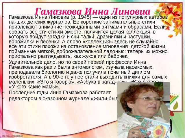 Гамазкова Инна Линовиа Гамазкова Инна Линовиа (р. 1945) — один из популярных...