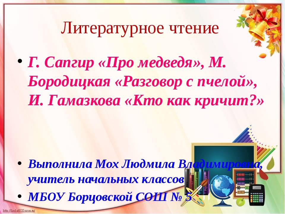 Литературное чтение Г. Сапгир «Про медведя», М. Бородицкая «Разговор с пчелой...