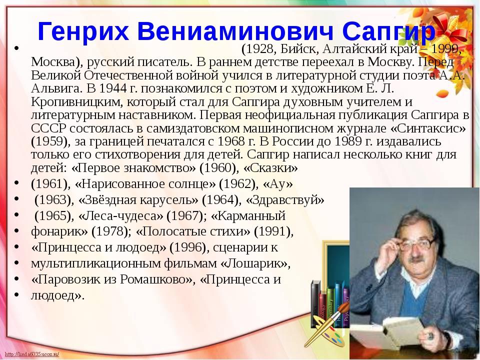 Генрих Вениаминович Сапгир САПГИ́Р Генрих Вениаминович (1928, Бийск, Алтайски...