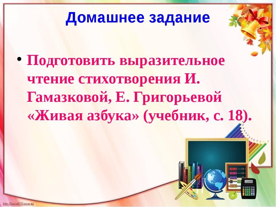 Домашнее задание Подготовить выразительное чтение стихотворения И. Гамазковой...