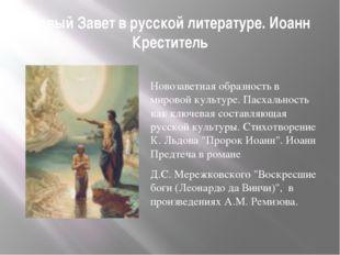 Новый Завет в русской литературе. Иоанн Креститель Новозаветная образность в