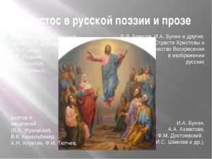 Христос в русской поэзии и прозе Образ Спасителя в русской лирике: Г.Р. Держа