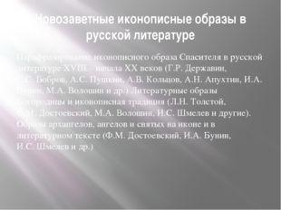 Новозаветные иконописные образы в русской литературе Парафразирование иконопи