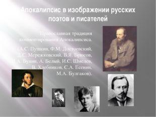 Апокалипсис в изображении русских поэтов и писателей Православная традиция ко