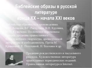 Библейские образы в русской литературе конца XX – начала XXI веков Библейская
