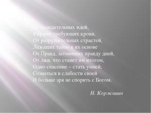 От созидательных идей, Упрямо требующих крови, От разрушительных страстей, Ле