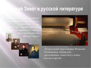 Ветхий Завет в русской литературе Как правило, Торой называют Пятикнижие Моис