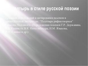 Псалтырь в стиле русской поэзии Традиции переложений и цитирования псалмов в