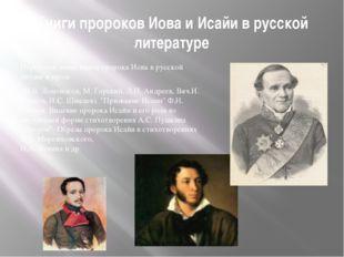Книги пророков Иова и Исайи в русской литературе Переосмысление книги пророка