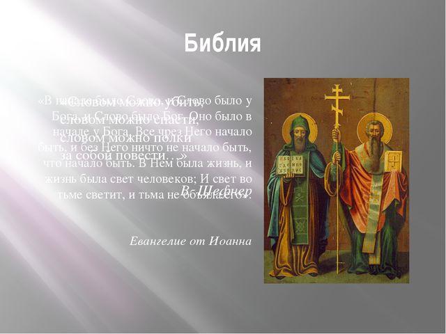Библия «В начале было Слово, и Слово было у Бога, и Слово было Бог. Оно было...