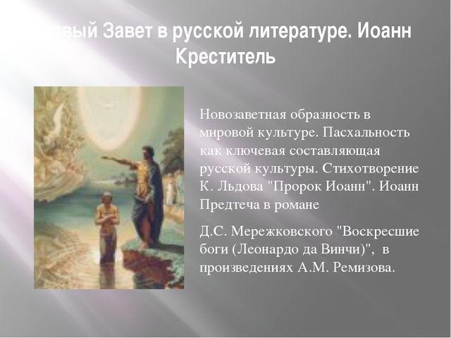 Новый Завет в русской литературе. Иоанн Креститель Новозаветная образность в...