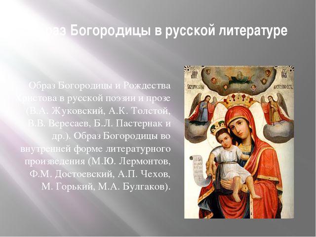 Образ Богородицы в русской литературе Образ Богородицы и Рождества Христова в...
