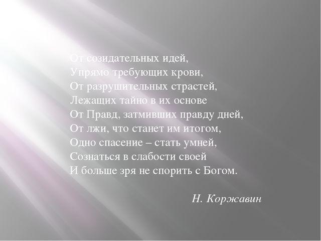 От созидательных идей, Упрямо требующих крови, От разрушительных страстей, Ле...