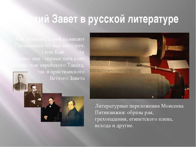Ветхий Завет в русской литературе Как правило, Торой называют Пятикнижие Моис...