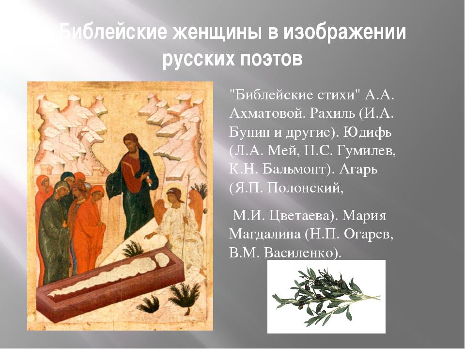 """Библейские женщины в изображении русских поэтов """"Библейские стихи"""" А.А. Ахмат..."""