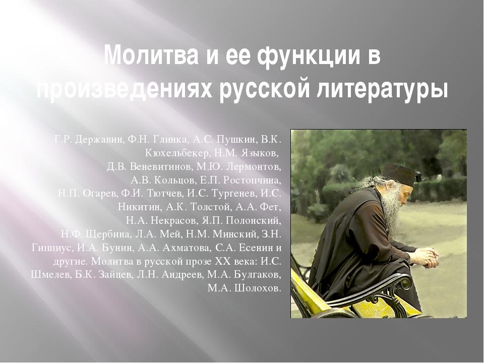 Молитва и ее функции в произведениях русской литературы Г.Р. Державин, Ф.Н. Г...
