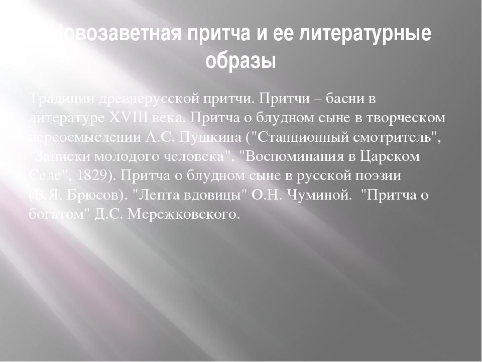 Новозаветная притча и ее литературные образы Традиции древнерусской притчи. П...