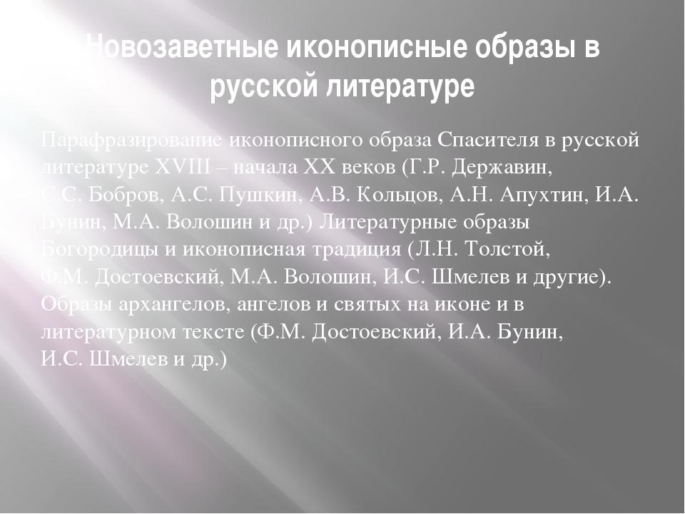 Новозаветные иконописные образы в русской литературе Парафразирование иконопи...