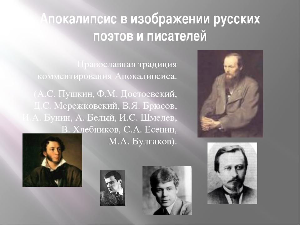 Апокалипсис в изображении русских поэтов и писателей Православная традиция ко...