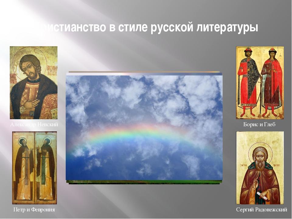 Христианство в стиле русской литературы Борис и Глеб Александр Невский Петр и...