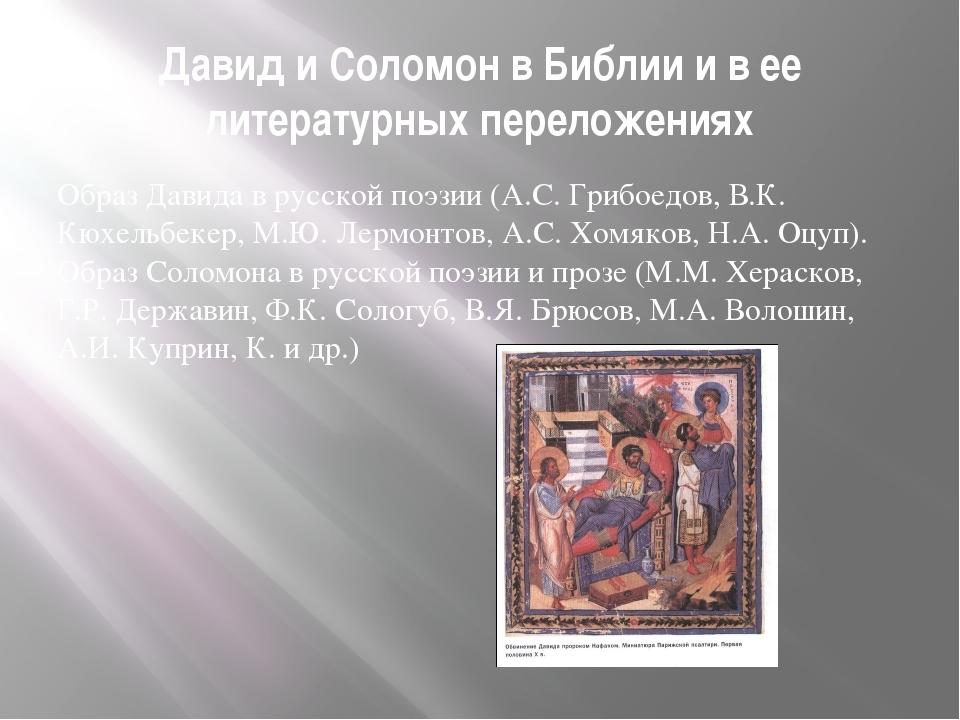 Давид и Соломон в Библии и в ее литературных переложениях Образ Давида в русс...