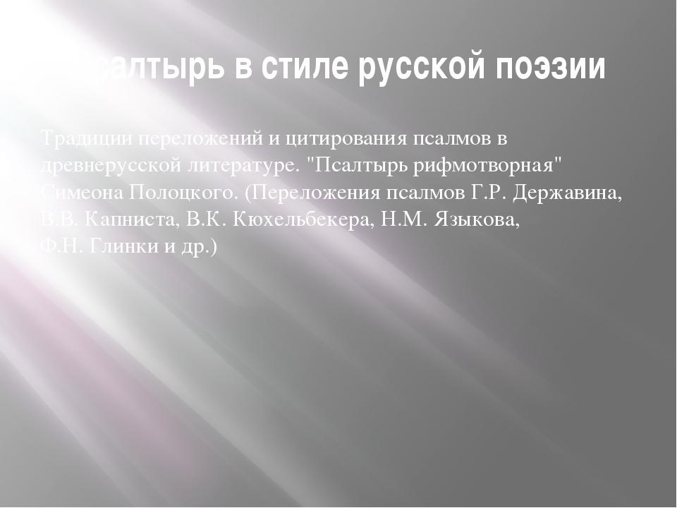 Псалтырь в стиле русской поэзии Традиции переложений и цитирования псалмов в...