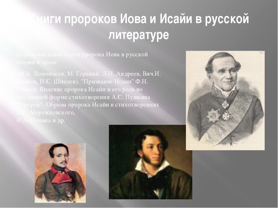 Книги пророков Иова и Исайи в русской литературе Переосмысление книги пророка...