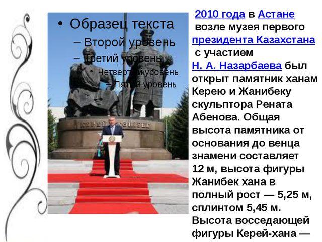 2010 годавАстаневозле музея первогопрезидента Казахстанас участиемН....