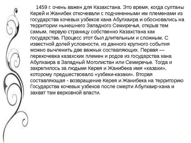1459 г. очень важен для Казахстана. Это время, когда султаны Керей и Жанибек...