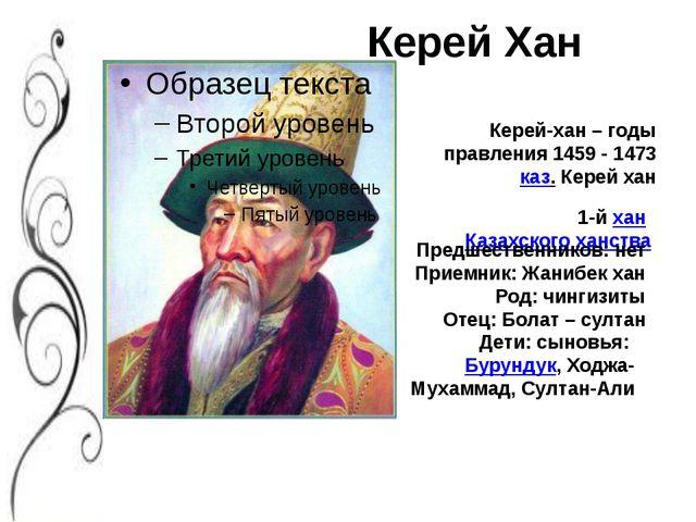 Керей Хан Керей-хан – годы правления 1459 - 1473 каз.Керей хан 1-йханКаза...