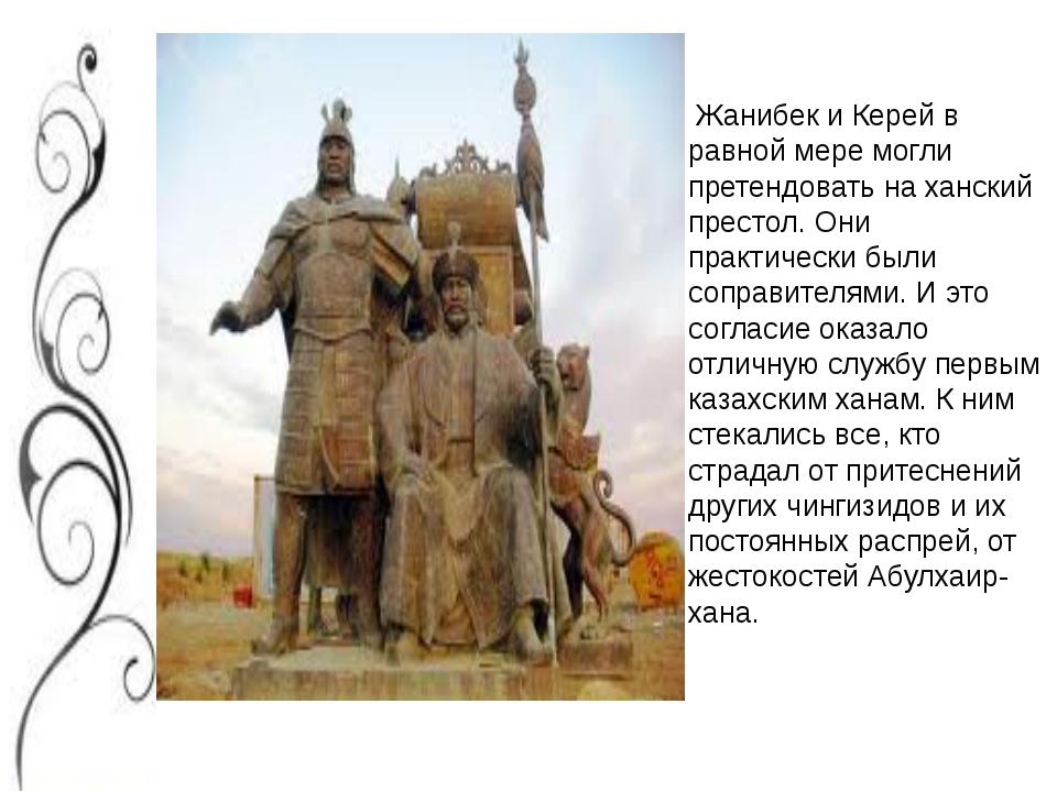 Жанибек и Керей в равной мере могли претендовать на ханский престол. Они пра...