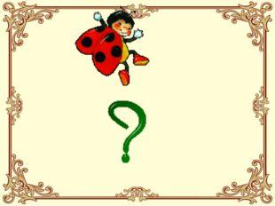 Подведём итоги Что такое фразеологизм? Какую роль выполняет фразеологизм в пр