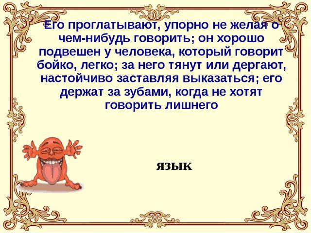Его вешают, приходя в уныние, его задирают, зазнаваясь; его всюду суют, вмеш...