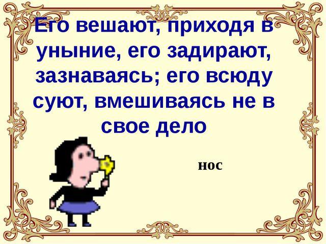 Не цветы, а вянут; не ладоши, а ими хлопают, если чего-то не понимают; не бе...