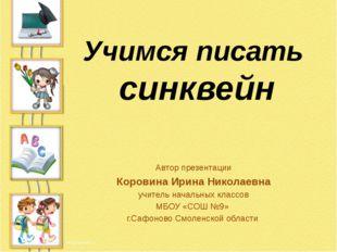 Автор презентации Коровина Ирина Николаевна учитель начальных классов МБОУ «С