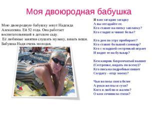 Моя двоюродная бабушка Мою двоюродную бабушку зовут Надежда Алексеевна. Ей 52