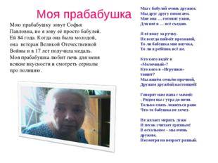 Моя прабабушка Мою прабабушку зовут Софья Павловна, но я зову её просто бабул